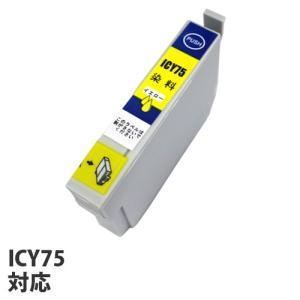 『売切れ御免』 エコパック 互換インク ICY75対応 イエロー|kilat