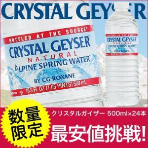 『お一人様1箱限り』輸入水クリスタルガイザー 500ml 2...