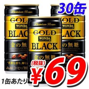 100円OFFクーポン配布中 アサヒ ワンダ ゴールドブラック 金の無糖 185g×30缶