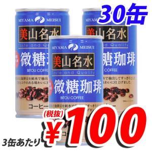 京都美山名水の微糖コーヒー 190ml×30本 (3缶100円税抜)