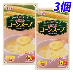 生活派 つぶ入りコーンスープ 8袋入り×3個