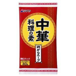 シマヤ 中華料理の素 鶏ガラスープ 顆粒スティック 40g(5g×8本)|kilat