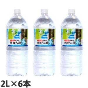 『お一人様1箱限り』熊野古道の水 2リットル 6本|kilat