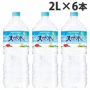 「100円OFFクーポン配布中」『お1人様2箱まで』SUNTORY(サントリー)  天然水  2L×6本