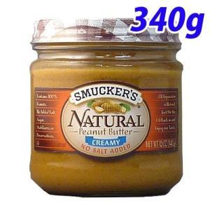 スマッカーズ ナチュラルクリーミー ピーナッツバター340g