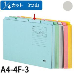 コクヨ(KOKUYO) A4 1/4カットフォルダグレー F4-3 10枚