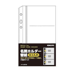 『売切れ御免』 コクヨ 名刺ホルダー メイ-UR790|kilat