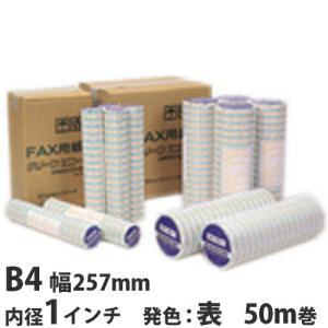 FAX用紙 グリーンエコー B4 257mm×50m1in 1本|kilat