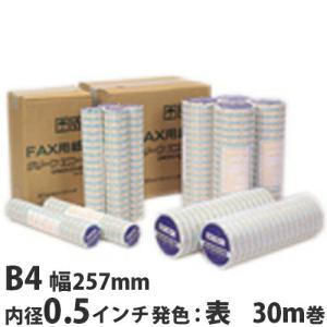 FAX用紙 グリーンエコー B4 257mm×30m0.5in 1本|kilat