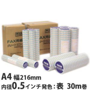 FAX用紙 グリーンエコー A4 216mm×30m0.5in 1本|kilat