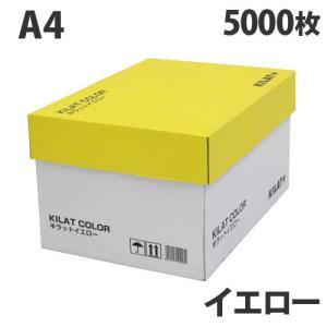 カラーコピー用紙 キラットイエロー A4 1箱(5000枚)|kilat