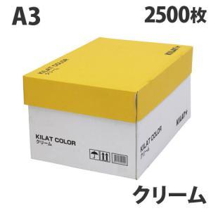 カラーコピー用紙 クリーム A3 1箱(2500枚) kilat