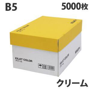 カラーコピー用紙 クリーム B5 1箱(5000枚)|kilat