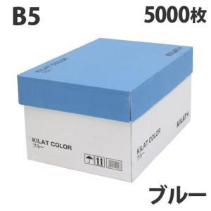 カラーコピー用紙 ブルー B5 1箱(5000枚) kilat