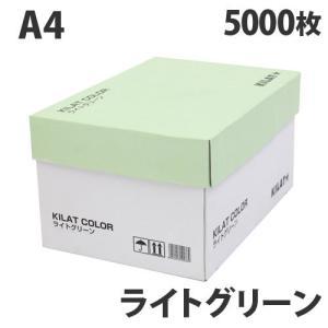 カラーコピー用紙 ライトグリーン A4 1箱(5000枚) kilat