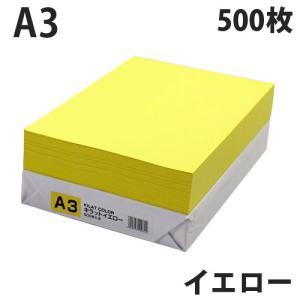 カラーコピー用紙 キラットイエロー A3 1冊(500枚)|kilat