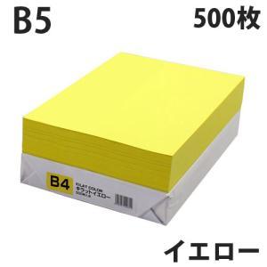 カラーコピー用紙 キラットイエロー B5 1冊(500枚)|kilat