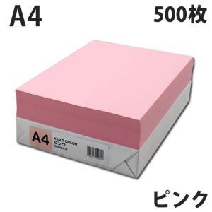 カラーコピー用紙 ピンク A4 1冊(500枚) kilat