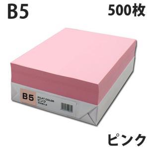 カラーコピー用紙 ピンク B5 1冊(500枚)