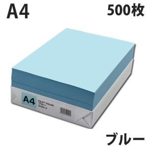 カラーコピー用紙 ブルー A4 1冊(500枚)|kilat