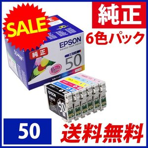 IC6CL50 エプソン 純正 インクカートリッジ 6色パック EPSON純正 6色セット