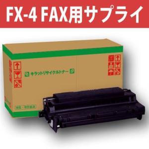 『売切れ御免』 リサイクル FX-4 FAX用サプライ 即納|kilat