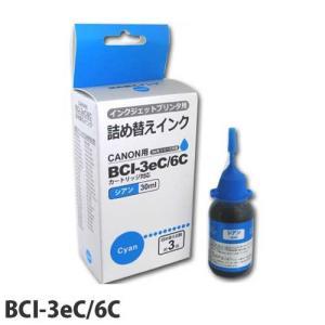 『売切れ御免』 『ポイント10倍』KILAT 詰め替えインク BCI-3eC/6C用 30ml|kilat