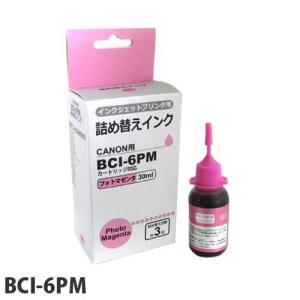 『売切れ御免』 『ポイント10倍』KILAT 詰め替えインク BCI-6PM用 30ml|kilat