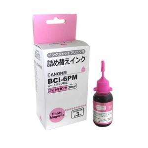 『売切れ御免』 『ポイント10倍』KILAT 詰め替えインク BCI-6PM用 30ml|kilat|02