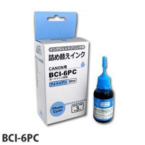 『売切れ御免』 『ポイント10倍』KILAT 詰め替えインク BCI-6PC用 30ml|kilat