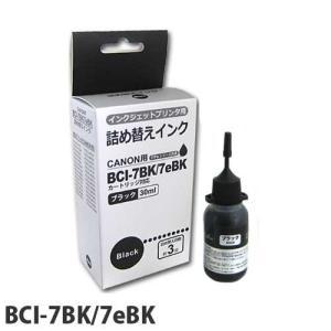 『売切れ御免』 『ポイント10倍』KILAT 詰め替えインク BCI-7BK/7eBK用 30ml|kilat