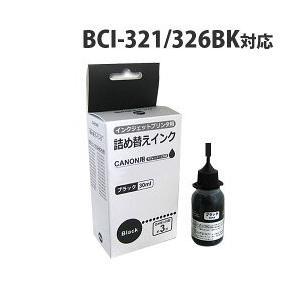 『売切れ御免』 詰替えインク BCI-321BK/326BK用 30ml (約3回分)|kilat