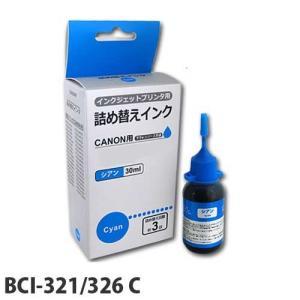 『売切れ御免』 詰替えインク BCI-321C/326C用 30ml (約3回分) kilat