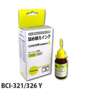 『売切れ御免』 詰替えインク BCI-321Y/BCI-326Y用 30ml (約3回分)|kilat