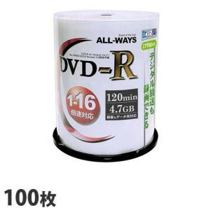 ALL-WAYS DVD-R『100枚』16倍速 4.7GB ホワイトプリンタブル スピンドル CPRM対応 ACPR16X100PW