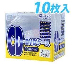 MEIKO CD/DVDケース クリア 10枚|kilat