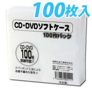 MEIKO CD・DVD不織布ソフトケース 100枚|kilat