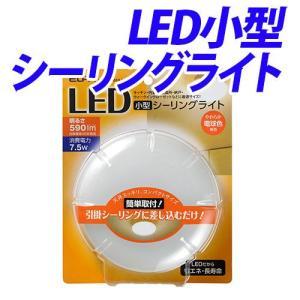 『売切れ御免』 『激安』 ELPA 天井照明 LED小型シーリングライト 590lm 電球色 LCL-S1001(L)|kilat