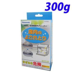 『超人気商品』パナソニック 食器洗い乾燥機用 庫内クリーナー 300g N-P300