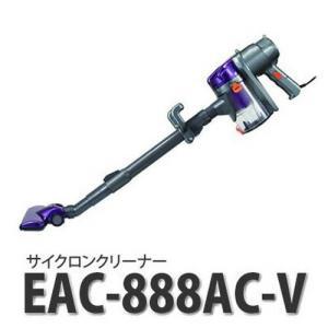 『代引不可』 サイクロンクリーナー EAC-888AC 『サ...