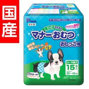 PMO-702 男の子のためのマナーおむつ 15枚 犬用 トイレ用品 ペットグッズ 介護用品 紙おむつ|kilat
