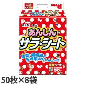 国産 ペットシーツ 厚型 あんしんサラシート ワイド 50枚×8袋(400枚)