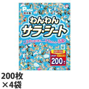 国産 ペットシーツ 薄型 わんわんサラシート レギュラー 200枚×4袋(800枚)