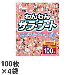 国産 ペットシーツ 薄型 わんわんサラシート ワイド 100枚×4袋(400枚) kilat