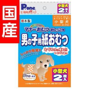 『売切れ御免』 第一衛材 P.one マナーおむつ 男の子用紙おむつ プチ 小型犬 2枚 PMO-711|kilat