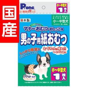 『売切れ御免』 第一衛材 P.one マナーおむつ 男の子用紙おむつ プチ 小〜中型犬 1枚 PMO-712|kilat