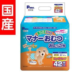 PMO-706 男の子のためのマナーおむつ 小型犬用 ビックパッグ 42枚 犬用 トイレ用品 ペットグッズ 介護用品 紙おむつ|kilat