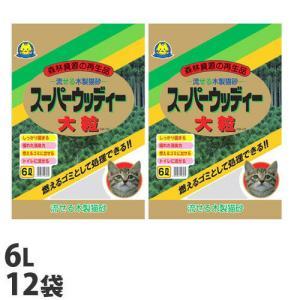 流せる木製猫砂 スーパーウッディー 大粒タイプ 6L 1セット(12袋) SW-06〔猫砂 猫の砂 ネコ 激安 おすすめ 流せる 木製 大粒 比較〕|kilat