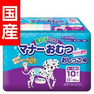 PMO-704 男の子のためのマナーおむつ 中〜大型犬用 10枚 犬用 トイレ用品 ペットグッズ 介護用品 紙おむつ|kilat