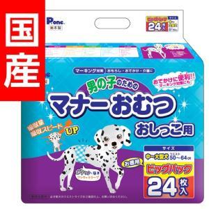 PMO-709 男の子のためのマナーおむつ 中〜大型犬用 ビックパッグ 24枚 犬用 トイレ用品 ペットグッズ 介護用品 紙おむつ|kilat